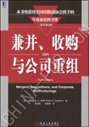 兼并、收购与公司重组(原书第3版)(本书曾获得美国出版商协会授予的年度最佳图书奖)