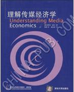 理解传媒经济学