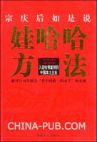 [特价书]娃哈哈方法(入选哈佛案例的中国本土企业)