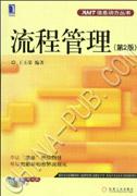 流程管理(第2版).[图书]