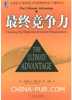 最终竞争力(本书被《产业周刊》评为管理类年度十大畅销书之一)