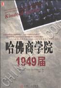 哈佛商学院1949届