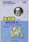 (特价书)伽利略和星月传奇