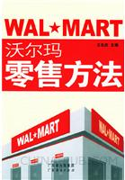 [特价书]沃尔玛零售方法