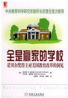 全是赢家的学校:诺贝尔奖得主对美国教育改革的洞见[按需印刷]