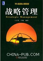 (特价书)战略管理