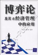 博弈论及其在经济管理中的应用