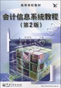 会计信息系统教程(第2版)[按需印刷]