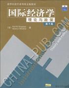 国际经济学:理论与政策(英文版.第6版)