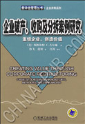 企业破产、收购及分拆案例研究:重组企业,创造价值