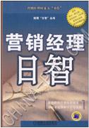 """营销经理日智(营销经理的案头""""圣经"""")"""