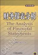 财务报表分析(原书第4版)