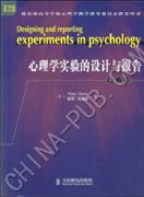 心理学实验的设计与报告(英文版.第二版)