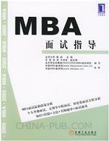(特价书)MBA面试指导