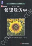 (特价书)管理经济学(英文版.第8版)