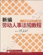 新编劳动人事法规教程[按需印刷]
