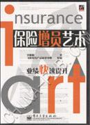 保险增员艺术