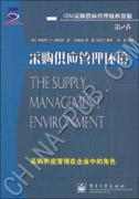 采购供应管理环境(第2卷)