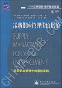 采购供应管理价值增值(第3卷)