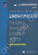 采购供应管理领导过程(第4卷)