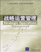 战略运营管理
