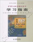 萨缪尔森宏观经济学学习指南(第17版)