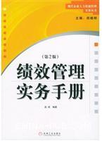 绩效管理实务手册(第2版)