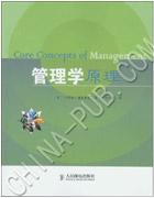 管理学原理[按需印刷]