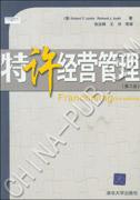 特许经营管理(第3版)