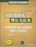 社区信息化理论与实务(MPA信息技术应用推荐教材)