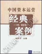 中国资本运营经典案例(上册.创新篇)