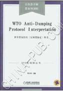 世界贸易组织《反倾销协定》释义