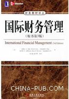 国际财务管理(原书第3版)