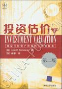 投资估价.下册:确定任何资产价值的工具和技术(第二版)