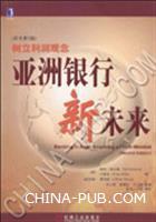 亚洲银行新未来:树立利润观念(原书第2版)