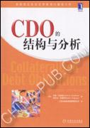 CDO的结构与分析(美国固定收益投资鼻祖的最新力作)[按需印刷]