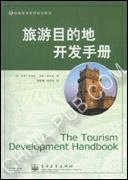 旅游目的地开发手册