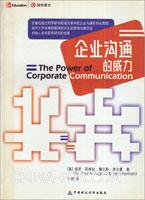 企业沟通的威力