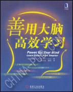 善用大脑高效学习[按需印刷]