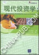 现代投资学(第4版)
