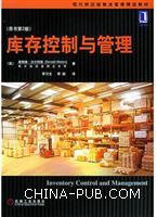 库存控制与管理(原书第2版)