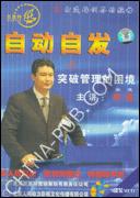 自动自发之突破管理的困境实况(3碟装VCD)