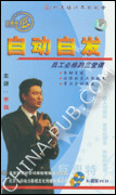 自动自发.员工必修的三堂课(6碟装VCD)