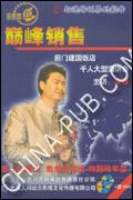 巅峰销售(3碟VCD)