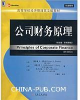公司财务原理(英文版.第7版).(附光盘).(原版进口)