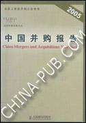 中国并购报告(2005)[按需印刷]