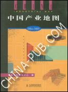 中国产业地图(2004-2005)[按需印刷]