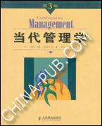 当代管理学(第3版)[按需印刷]