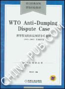 世界贸易组织反倾销争端案例.其他国卷(1995-2003)