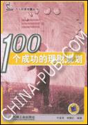 100个成功的理财规划